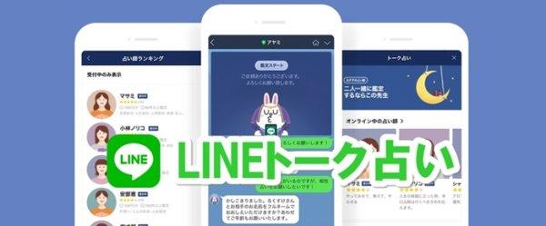LINEトーク占いのオリジナルバナー