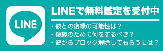 LINE追加で復縁の無料鑑定を受付中